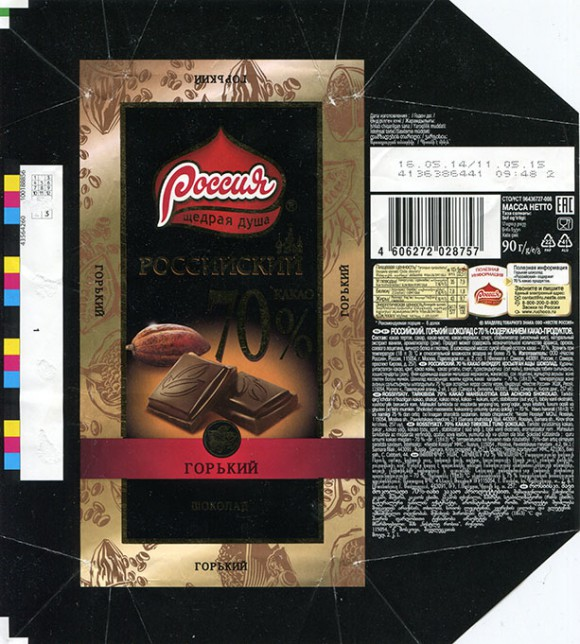 Dark chocolate, 90g, 16.05.2014, OOO Nestle Rossiya, Moscow, Russia, branch office in Samara