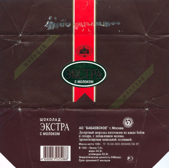 Ekstra with milk, milk chocolate, 100g, 18.06.1998