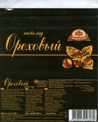 Orehhovyi, milk chocolate with nuts, 60g, 27.03.2009, JSC Babayevsky Confectionary Concern, Moscow, Russia