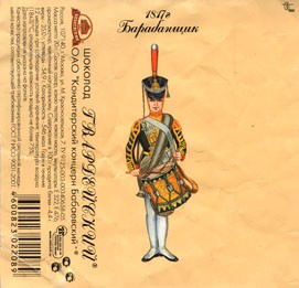 1817 Barabanshsik, chocolate Gvardeiskij, 20g, 2008, JSC Babayevsky Confectionary Concern, Moscow, Russia