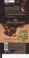 Dark chocolate Babaebsky Cote d Ivoire with whole caramelized almond, 90g, 23.12.2014, Babaevsky Confectionary Concern OAO, Moscow, Russia
