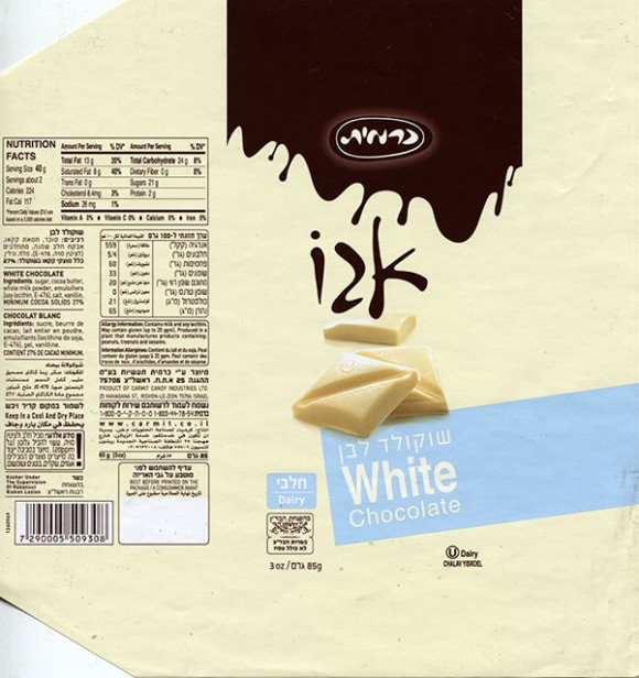 White chocolate, 85g, Carmit, Hanagana, New Industrial Area, Rishon Le Zion, Israel
