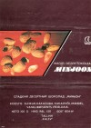 Minjoon, sweet dessert chocolate, 100g, 19.12.1981, Kalev, Tallinn, Estonia