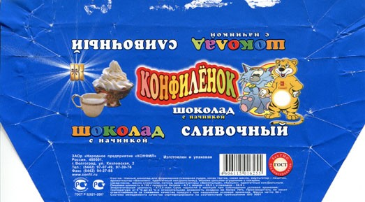 Chocolate with milk cream filling, 50g, 10.09.2012, Konfil, Volgograd, Russia
