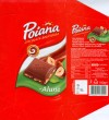 Poiana, milk chocolate with hazelnuts, 100g, 19.10.2006, Kraft Foods Romania, Brasov, Romania
