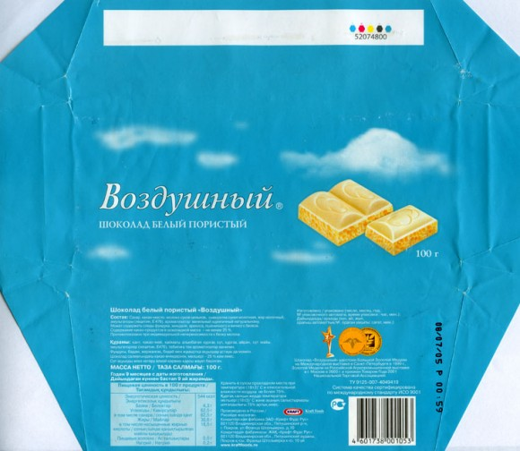 White air chocolate, 100g, 08.07.2005, Kraft Foods Russia, Pokrov, Russia