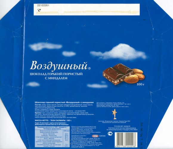 Aerated dark chocolate with almonds, 100g, 22.06.2004, Kraft Foods Russia, Pokrov, Russia