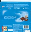 Aerated milk chocolate with Irish Cream liquor, 100g, 18.09.2007, Kraft Foods Russia, Pokrov, Russia