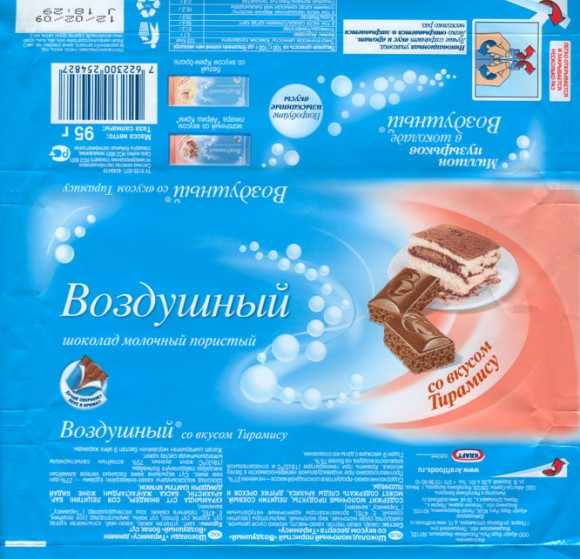 Vozdushnyj. air milk chocolate with tiramisu flavoured, 95g, 12.02.2009, Kraft Foods Russia, Pokrov, Russia