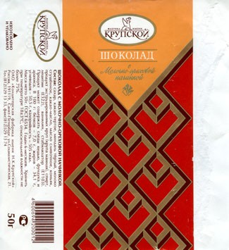 Chocolate filled with milk-nuts flavoured cream, 50g, 15.05.2008, Fabrika imeni Krupskoj, S-Petersburg, Russia