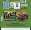 Boci, milk chocolate with apricot and biscuit, 90g, 12.2014, Nestle Hungaria Kft, Budapest, Hungary