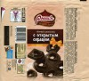 Dark chocolate 80g, 31.03.2015, OOO Nestle Rossiya, Moscow, Russia, branch office in Samara
