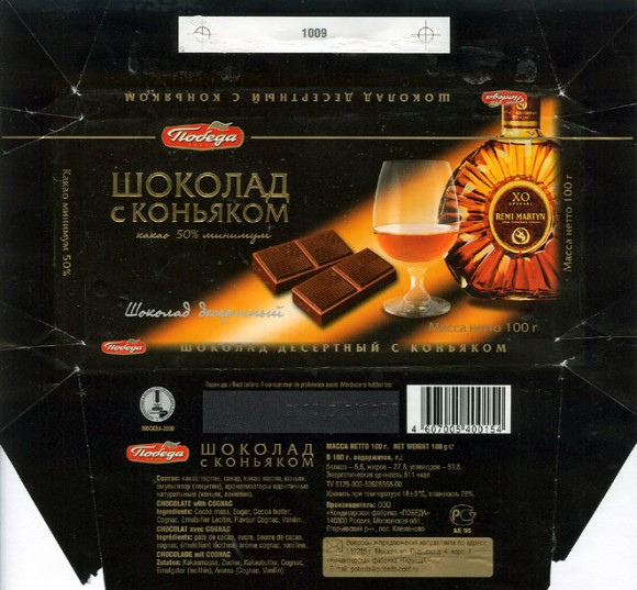 Milk chocolate with cognac, 100g, 04.10.2005, Pobeda, Moscow, Russia