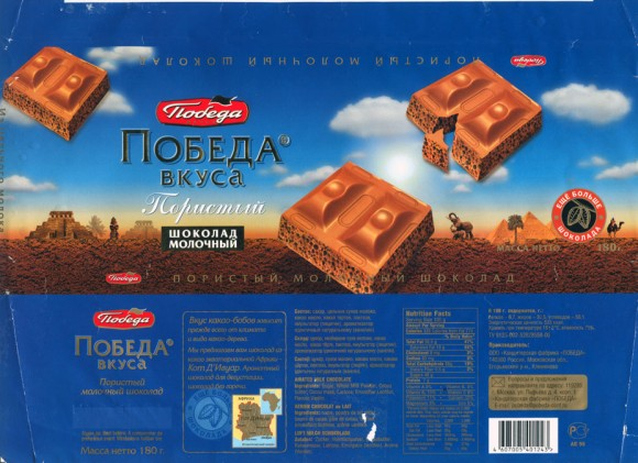 Aerated milk chocolate , 180g, 11.01.2006, Pobeda, Moscow, Russia