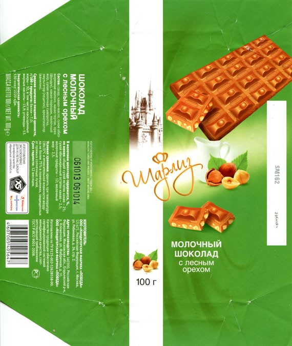 Milk chocolate with hazelnuts, 100g, 06.10.2013, OOO Pobeda chocolate factory, Klemenovo, Russia
