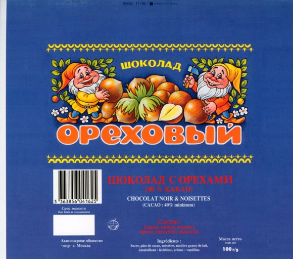 Orehovyi, milk chocolate with hazelnuts, 100g, Made in Belgium for AO Mir, Moscow, Russia