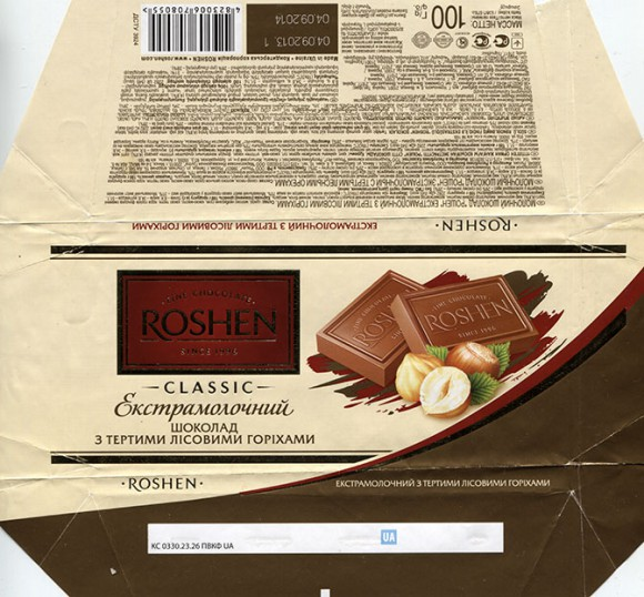 Milk chocolate with hazelnuts, 100g, 04.09.2013, Roshen Ukraine, Vinnytsia chocolate factory, Vinnytsia, Ukraine