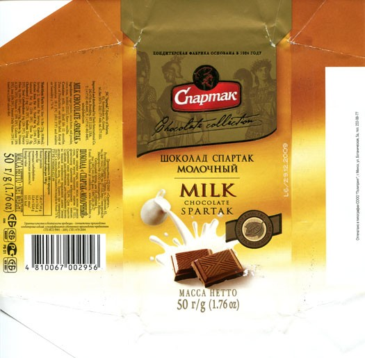 Spartak milk chocolate, 50g, 29.12.2009, JSC Spartak, Gomel, Republic of Belarus