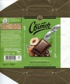 Milk chocolate with hazelnut, 95g, 04.11.2010, Svitoch Lvov confectionery factory, Lvov, Ukraine
